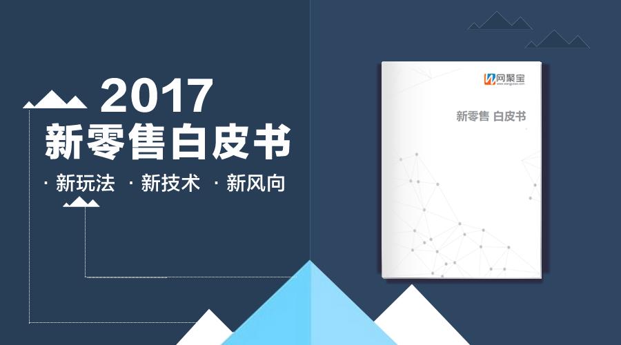 行业首发《2017新零售白皮书》