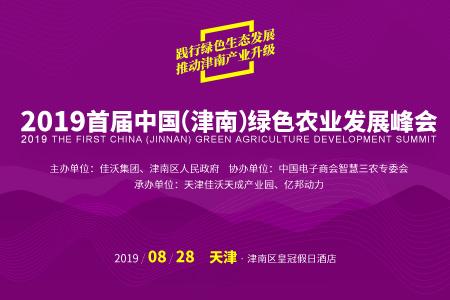 2019首届中国(津南)绿色农业发展峰会