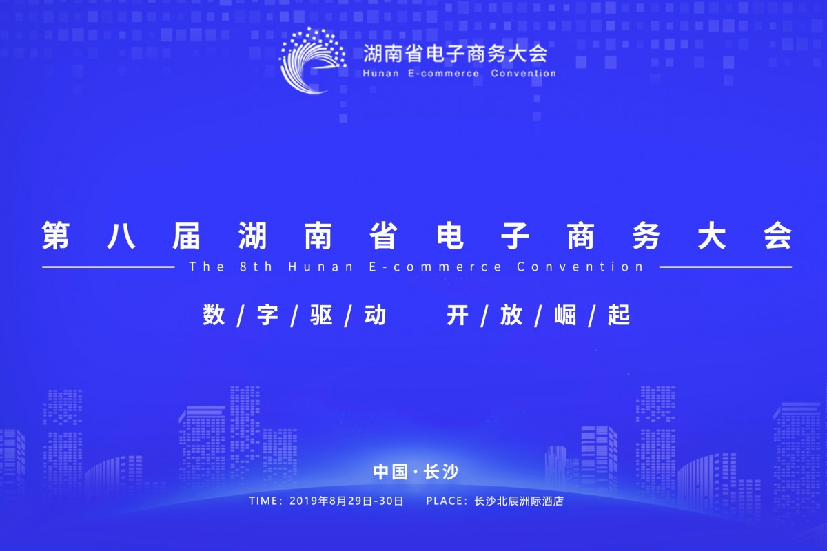 第八届湖南省电子商务大会