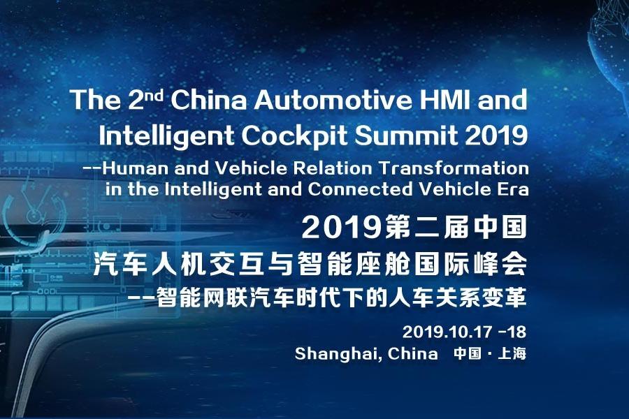 2019第二届中国汽车HMI与智能座舱国际峰会
