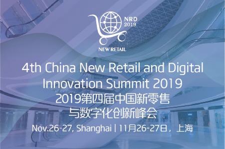 2019第四届中国新零售与数字化创新峰会