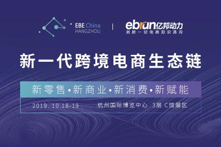 第六届中国(杭州)国际电博会-跨境分论坛