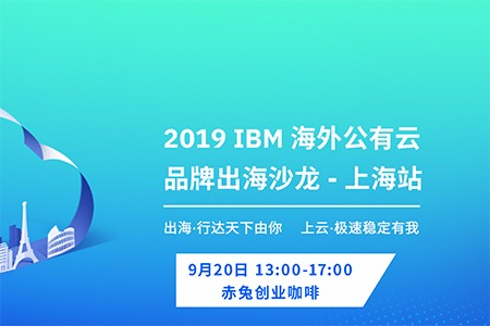2019 IBM 海外公有云品牌出海沙龙