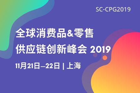全球消费品&零售供应链创新峰会2019