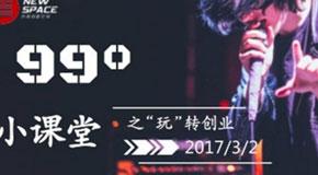 【乐百家汇】新渠道 新营销—宁波站