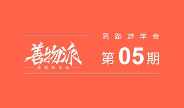 善物派·第5期·上海站
