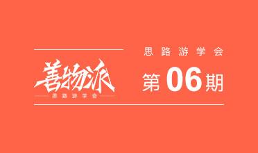 善物派·第6期·广州站