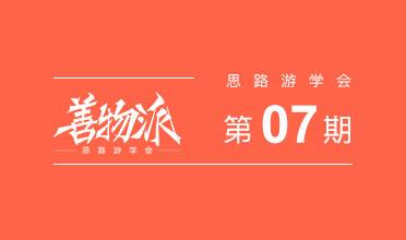 善物派·第7期·深圳站