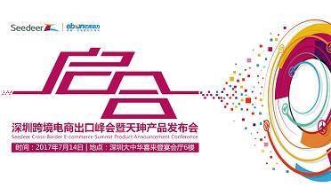 2017深圳跨境电商出口峰会 暨Seedeer天珅产品全球发布会