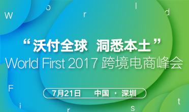 """""""沃付全球 洞悉本土""""World First 2017跨境电商峰会"""