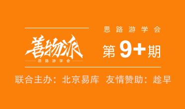 善物派·第9+期·北京  探营丨易库——如何用数字化仓储消除新零售痛点?