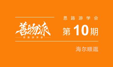 善物派·第10期·青岛 游学海尔顺逛揭秘后电商时代社群经济新生态