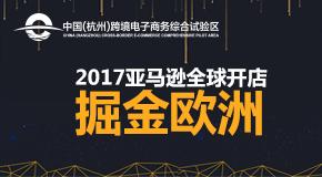 杭州站:2017亚马逊全球开店——掘金欧洲