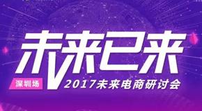 未来电商研讨会火热加场 | 深圳