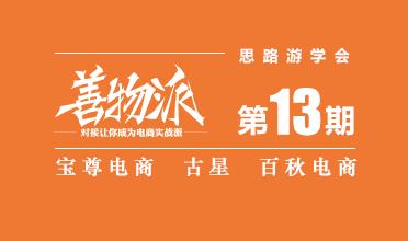 善物派·第13期·上海:新零售时代,如何重塑品牌?