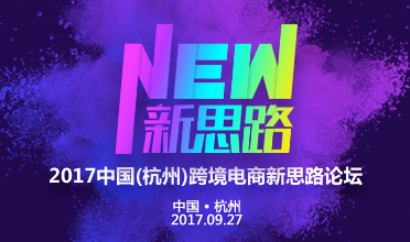 2017 中国(杭州)跨境电商新乐百家论坛