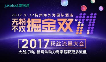 杭州丨掘金双11,2017粉丝流量大会