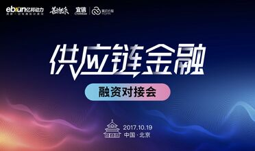 善物派·第14+期·北京:供应链金融融资对接会