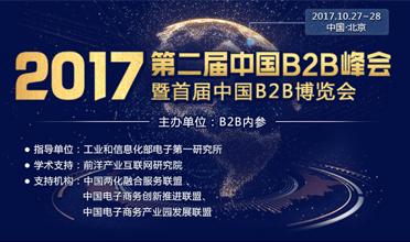 2017第二届中国B2B峰会