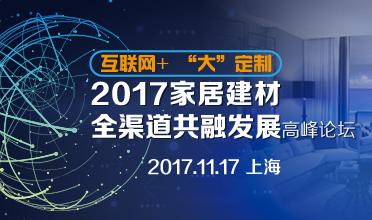 2017家居建材全渠道共融发展高峰论坛