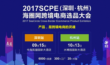 2017海圈网跨境电商选品大会•杭州站