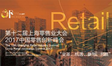 第十二届上海零售业大会•2017中国零售创新峰会