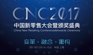 CNC2017中国Digital新零售大会暨颁奖盛典