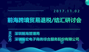 前海跨境贸易退税/结汇研讨会
