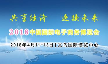 2018中国国际电子商务博览会(中国.义乌)