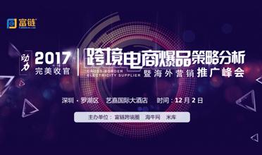 2017跨境电商年度爆品策略分析暨海外营销推广峰会(深圳)