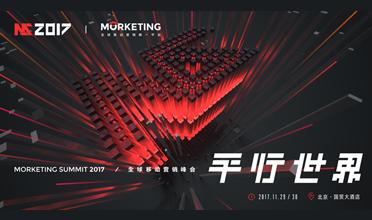 MS2017全球移动营销峰会