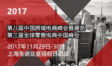 2017第八届中国跨境电商峰会暨展览