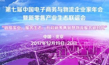 第七届中国电子商务与物流企业家年会 暨新零售产业生态联谊会