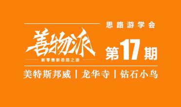 善物派•第17期•上海:探索下一个10年品牌升级之路