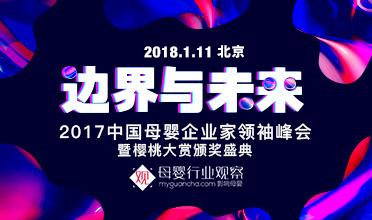 边界与未来•2017中国母婴企业家领袖峰会暨樱桃大赏颁奖盛典