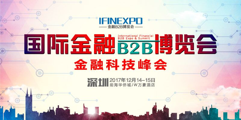 """第八届国际金融B2B博览会,聚焦产业链——""""连接,让金融更高效"""""""
