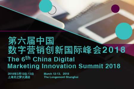 第六届中国数字营销创新国际峰会