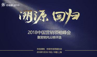 2018 中国营销领袖峰会
