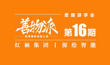 善物派·第16期·杭州:极速烧脑 玩转供应链&2017双十一联合闭门复盘会