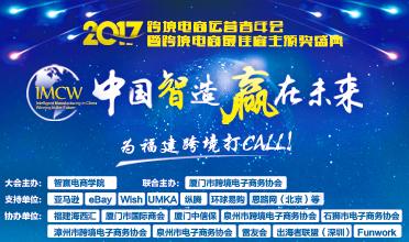 2017跨境电商运营者年会暨跨境电商最佳雇主颁奖盛典
