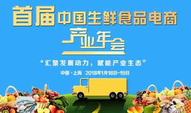 中国生鲜食品电商产业年会