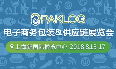 ECPAKLOG 2018电子商务包装&供应链展览会