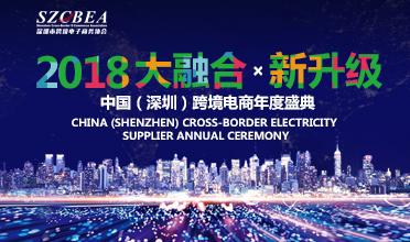 大融合·新升级跨境电商年度盛典