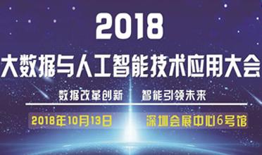 2018大数据与人工智能技术应用大会