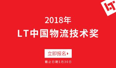 2018年LT中国物流技术奖