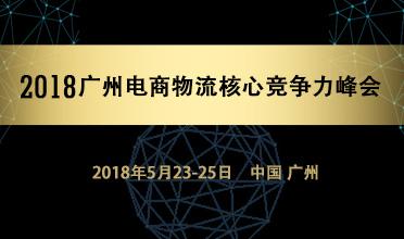 2018第四届中国(广州)国际电商物流核心竞争力峰会