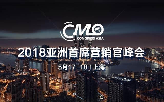 转型 增长 数字化——2018亚洲首席营销官峰会