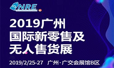 2019第二届中国国际新零售及无人售货博览会