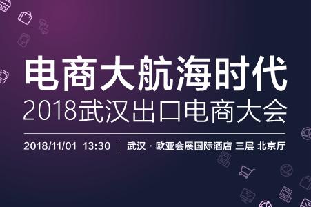 """""""电商大航海时代""""—2018武汉出口电商大会"""