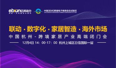 中国杭州-跨境家居产业高端闭门会